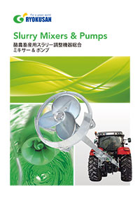 Slurry Pump & Mixer